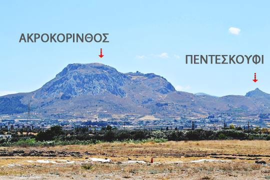 Penteskoufi and Acrocorinth (from the North)