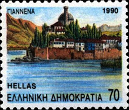 1990 stamp of the Greek Post Office