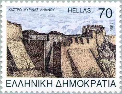 1998 stamp of the Greek Post Office