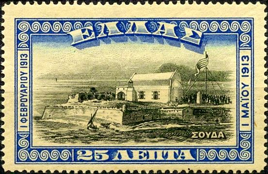 Old stamp with the islet and the forress of Souda