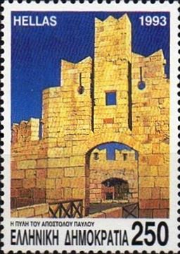 gate of St. Paul in a 1993 stamp