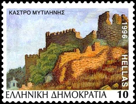 1996 stamp of the Greek Post Office